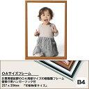 お買得B4(サイズ257×364mm)フレーム額縁(b4/B4/用紙/OAサイズ/フレーム/ポスターフレーム/額縁/額/額ぶち/パネル/壁掛けタイプ/シルバー/...