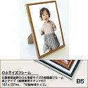 お買得B5(サイズ182×257mm)フレーム額縁(b5/B5/用紙/OAサイズ/フレーム/ポスターフレーム/額縁/額/額ぶち/パネル/フォトフレーム/写真立て...