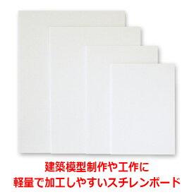 【送料無料】スチレンボード 発泡スチロール 板 7mm厚 3x6サイズ(900×1800mm)5枚組 ポップコーア (のりなし両面紙貼)
