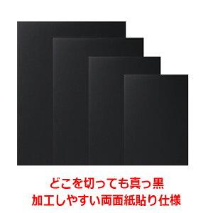 スチレンボード 発泡スチロール 板 5mm厚 B2サイズ(515×728mm) ブラックボード (のりなし両面紙貼 黒)/ 即納(最短営業日発送) 発泡ボード カッター可 着色可 模型 工作 看板 断面黒 バック