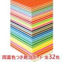 鮮やかなカラー ニューカラーボード5mm厚B2サイズ(515x728mm) のりなしスチレンボード/発泡スチロール板