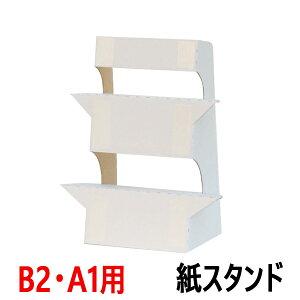 大型紙スタンド KS-5 B2・A1サイズ対応/ 即納(最短営業日発送)紙製スタンド 紙足 パネル スタンド 紙製ボード立て 発泡スチロール板 発泡ボード 固定 立たせる 自立 粘着テープ付き 看板