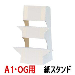 大型紙スタンド KS-6 A1・OGサイズ対応 / 即納(最短営業日発送)紙製スタンド 紙足 パネル スタンド 紙製ボード立て 発泡スチロール板 発泡ボード 固定 立たせる 自立 粘着テープ付き 看板