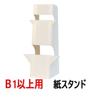 大型紙スタンド KS-7 B1サイズ以上対応 / 即納(最短営業日発送)紙製スタンド 紙足 パネル スタンド 紙製ボード立て 発泡スチロール板 発泡ボード 固定 立たせる 自立 粘着テープ付き 看
