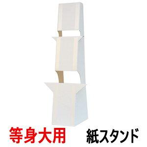 大型紙スタンド KS-8 等身大サイズ対応 / 即納(最短営業日発送)紙製スタンド 紙足 パネル スタンド 紙製ボード立て 発泡スチロール板 発泡ボード 固定 立たせる 自立 粘着テープ付き 看