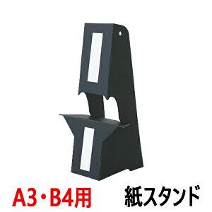 ブラック紙スタンド KSBP-3 A3・B4サイズ対応 10枚入り / 即納(最短営業日発送)紙製スタンド 紙足 パネル スタンド 紙製ボード立て発泡スチロール板 発泡ボード 固定 立たせる 自立 粘着