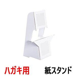 紙スタンド KSM-12 ハガキサイズ対応 10枚入り / 即納(最短営業日発送)紙製スタンド 紙足 パネル スタンド 紙製ボード立て 発泡スチロール板 発泡ボード 固定 立たせる 自立 粘着テープ
