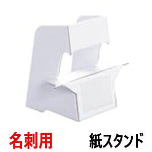紙スタンド KSM-13 名刺サイズ対応 10枚入り / 即納(最短営業日発送)紙製スタンド 紙足 パネル スタンド 紙製ボード立て 発泡スチロール板 発泡ボード 固定 立たせる 自立 粘着テープ付