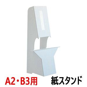 紙スタンド KSP-1 A2・B3サイズ対応 10枚入り / 即納(最短営業日発送)紙製スタンド 紙足 パネル スタンド 紙製ボード立て 発泡スチロール板 発泡ボード 固定 立たせる 自立 粘着テープ付