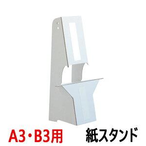 紙スタンド KSP-2 A3・B3サイズ対応 10枚入り / 即納(最短営業日発送)紙製スタンド 紙足 パネル スタンド 紙製ボード立て 発泡スチロール板 発泡ボード 固定 立たせる 自立 粘着テープ付
