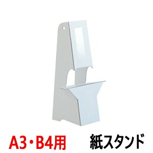 紙スタンド KSP-3 A3・B4サイズ対応 10枚入り / 即納(最短営業日発送)紙製スタンド 紙足 パネル スタンド 紙製ボード立て 発泡スチロール板 発泡ボード 固定 立たせる 自立 粘着テープ付