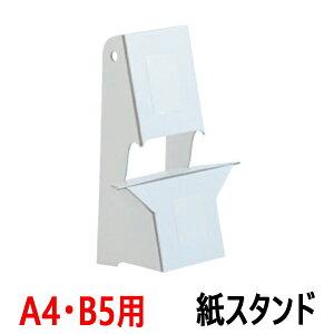 紙スタンド KSP-4 A4・B5サイズ対応 10枚入り / 即納(最短営業日発送)紙製スタンド 紙足 パネル スタンド 紙製ボード立て 発泡スチロール板 発泡ボード 固定 立たせる 自立 粘着テープ付