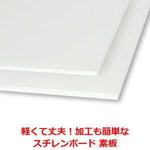 スチレンボード 発泡スチロール 板 3mm厚 A3サイズ(297×420mm) PSボード (のりなし 素板)/ 即納(最短営業日発送) 発泡ボード カッター可 工作 看板 白 展示 糊なし 販売 建築模型 POP ポップ