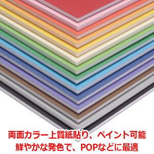 スチレンボード 発泡スチロール 板 5mm厚 B3サイズ(364×515mm)カラーポップコーア (のりなし両面色紙貼)/ 即納(最短営業日発送) 発泡ボード カッター可 工作 看板 14色 糊なし 販売 POP ポッ