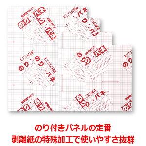 スチレンボード 発泡スチロール 板 7mm厚 B2サイズ(515×728mm) のりパネ(のり付きスチレンボード)/ 即納(最短営業日発送) 発泡ボード カッター可 看板 白 糊つき 販売 写真 POP ポップ 展示
