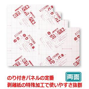 スチレンボード 発泡スチロール 板 7mm厚 3×6サイズ(900×1800mm)5枚組 両面のりパネ(のり付き)/ 即納(最短営業日発送) 発泡ボード カッター可 看板 白 糊つき 販売 写真 POP ポップ 展示 デ