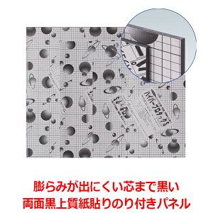 スチレンボード 発泡スチロール 板 5mm厚 A4サイズ(210×297mm) ハイパープロタックSブラック (のり付き両面紙貼 黒)/ 即納(最短営業日発送) 発泡ボード カッター可 看板 黒 反りにくい 展