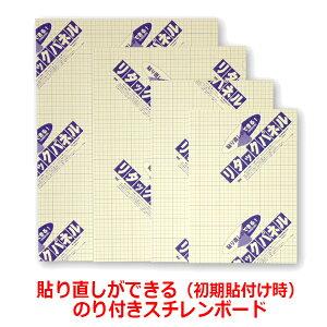 スチレンボード 発泡スチロール 板 7mm厚 3×6サイズ(900×1800mm)5枚組 リタックパネル(のり付き)/ 即納(最短営業日発送) 発泡ボード カッター可 看板 白 糊つき 初期貼り直し可 販売 写真 P