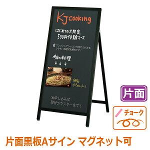 黒板 看板 片面 ブラックボード チョーク用 A型看板 アルミ枠 AKS-149 / A型看板 Aサイン 看板 立て看板 おしゃれ かわいい アート カフェ 飲食店 店舗 メッセージ ランチ メニュー