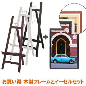 木製ポスターフレーム B2 + 木製イーゼル(パネルスタンド) セット アーバンフレーム スマートウッドイーゼル