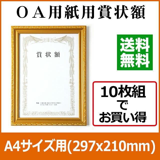 賞状 額縁 額 a4 oa (297x210mm) 金消し 金 ゴールド 賞状 額 a4 oa