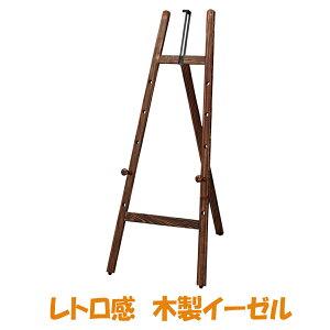 イーゼル 木製(A1)対応 木製...