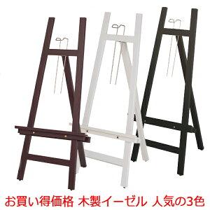 イーゼル 木製 B1サイズまで対応(B1/A1/B2/A2) スマートウッド ブラウン/ブラック/ホワイト