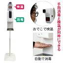 【在庫有り】ディスペンサースタンド 自動 検温 器 アルコール 噴霧器 | 感染防止 感染対策 非接触体温計 スタンド 非…