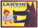 アートポスター 額付 『 チョコレート 』 モルヴァン 子供部屋にも
