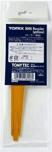 鉄道模型 Nゲージ TOMIX トミックス リレーラー (黄色) 8006