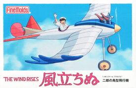 プラモデル 1/48 風立ちぬ 二郎の鳥型飛行機 ファインモールド