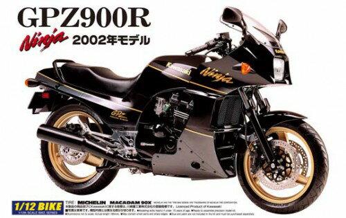 プラモデル AOSHIMA アオシマ1/12 [ネイキッドバイクシリーズ] カワサキGPZ900R ニンジャ 2002