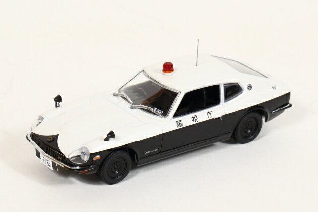 ミニカー 1/43 レイズ RAI'S(H7437401) ニッサン フェアレディ Z 2by2(GS30) パトロールカー 1974年 警視庁 高速道路交通警察隊車両