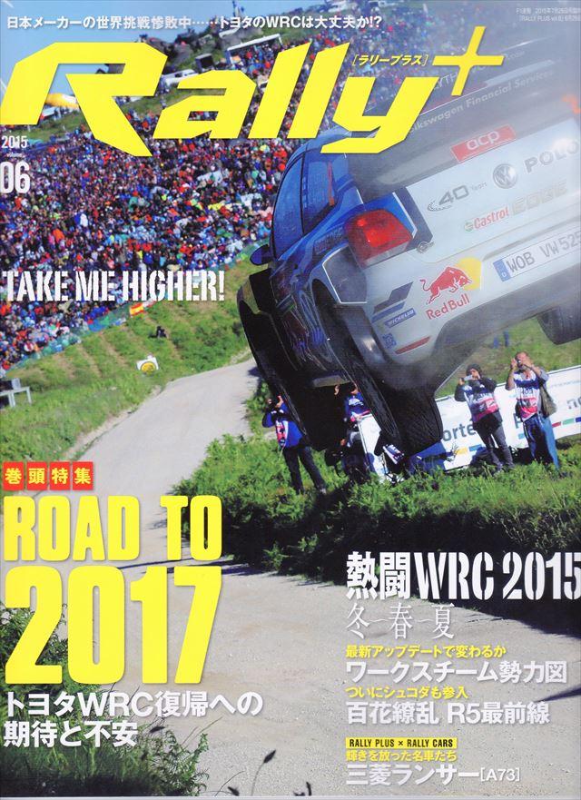 三栄書房 SAN-EI SHOBO(4910211270757) ラリープラス 2015 vol.6 特集:トヨタWRC復帰への期待と不安 他