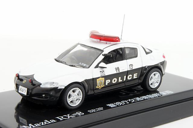 【30%OFF】レイズ RAI'S (H7640011) 1/64 マツダ RX-8(SE3P) 警視庁交通機動隊車両