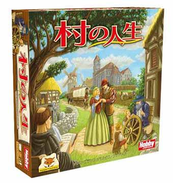 ホビージャパン 村の人生 日本語版 ボードゲーム