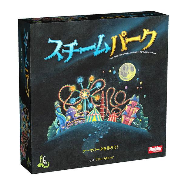 ホビージャパンスチームパーク 日本語版 ボードゲーム 4981932021614