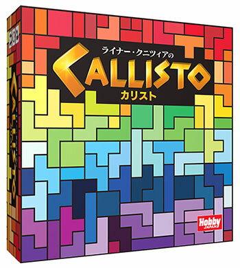ホビージャパン ライナー・クニツィアのカリスト 日本語版 ボードゲーム
