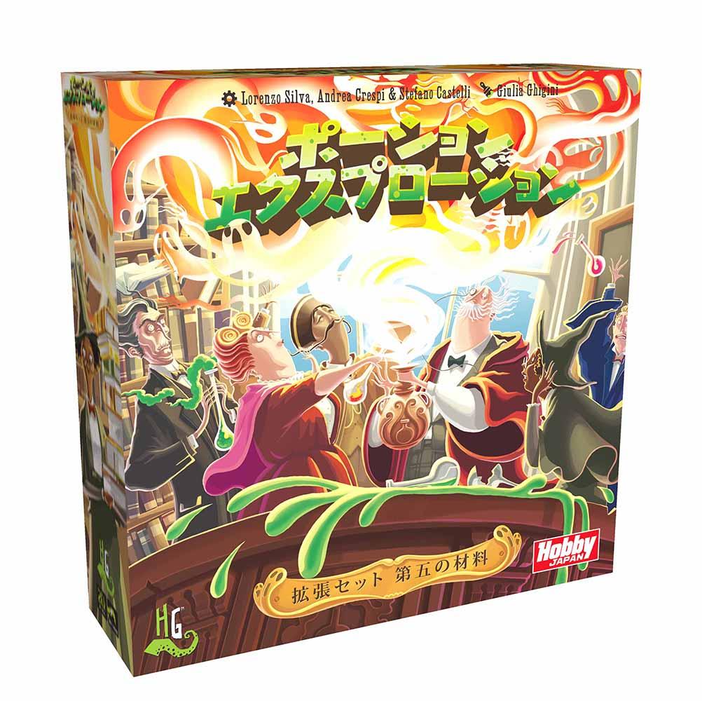 ホビージャパン ポーション・エクスプロージョン 第五の材料 日本語版 ボードゲーム