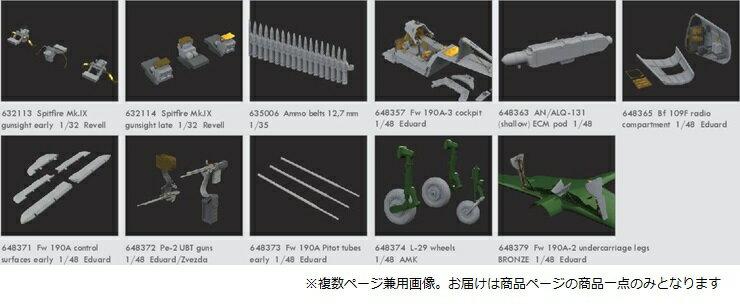 【予約】 エデュアルド 1/48 Fw190A コントロールサーフェイス (エデュアルド用) 模型用グッズ EDU648371