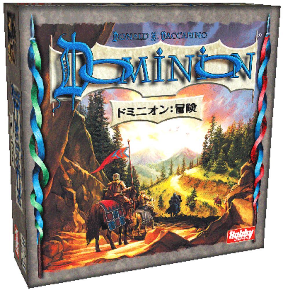 ホビージャパンドミニオン 冒険 日本語版 ボードゲーム 4981932021966