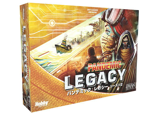 ホビージャパンパンデミック:レガシーシーズン3(黄箱)ボードゲーム4981932023205