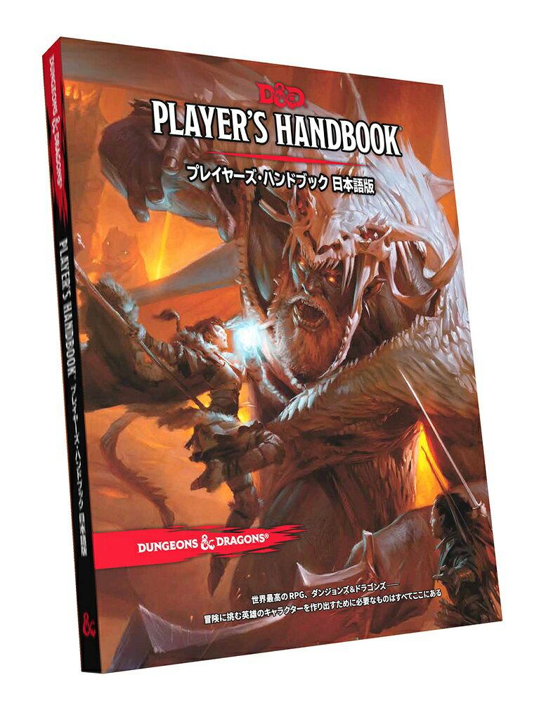 ホビージャパン ダンジョンズ&ドラゴンズ プレイヤーズ・ハンドブック 第5版 ボードゲーム 4981932023267