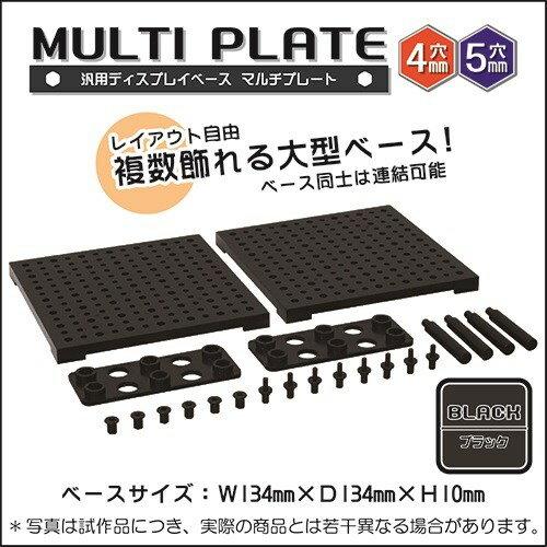 ホビーベース マルチプレート ブラック (4mm穴&5mm穴) 模型用グッズ PPC-K19BK
