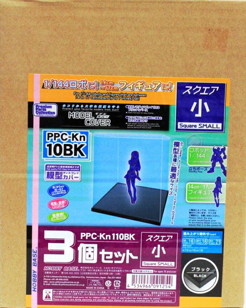 ホビーベース モデルカバー スクエア小 ブラック 3個セット 模型用グッズ PPC-Kn110BK