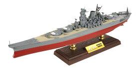 ウォルターソンズ 1/700 戦艦大和 1945 完成品 艦船・飛行機 861004A