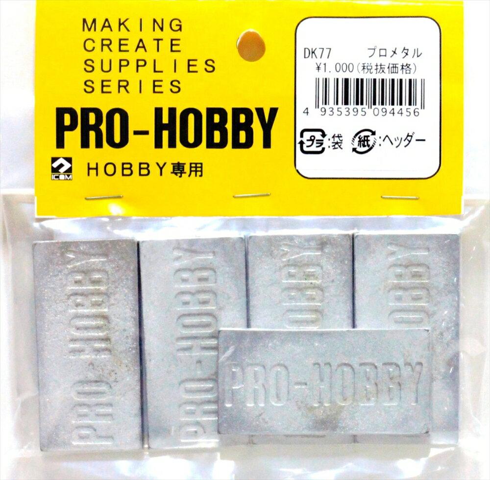 プロホビー プロメタル 模型用グッズ DK77