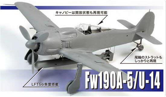 【予約】 ドラゴン 1/48 WW.II ドイツ空軍 フォッケウルフ Fw190A-5/U14 雷撃機 スケールプラモデル DR5569