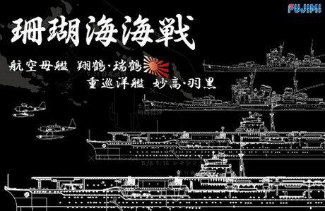 フジミ 1/700 珊瑚海海戦 翔鶴・瑞鶴 妙高・羽黒 セット スケールプラモデル 特-SPOT63