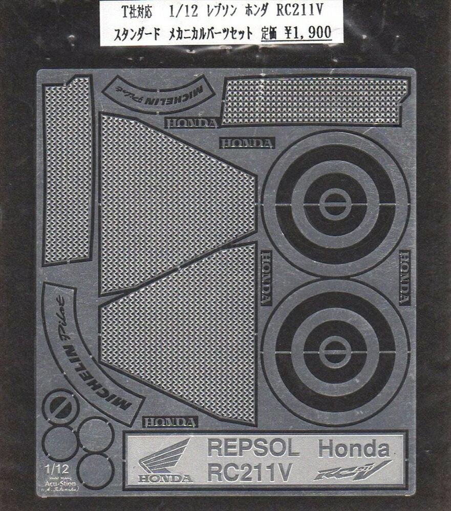 アクステオン T社 1/12 レプソルホンダRC211Vスタンダードメカニカル 模型用グッズ 108026884000